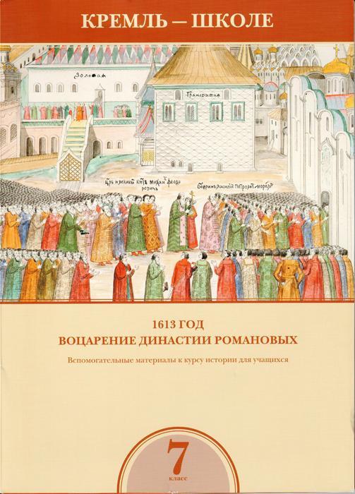 1613 год Воцарение династии Романовых