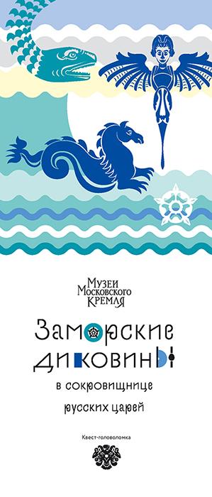 Заморские диковины в сокровищнице русских царей: Квест-головоломка