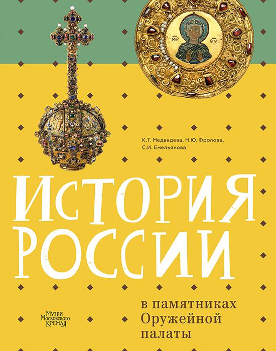 История России в памятниках Оружейной палаты