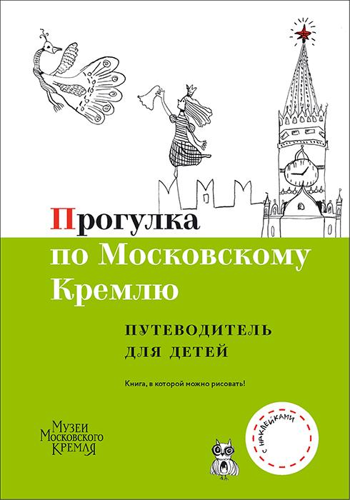 Прогулка по Московскому Кремлю: Путеводитель для детей