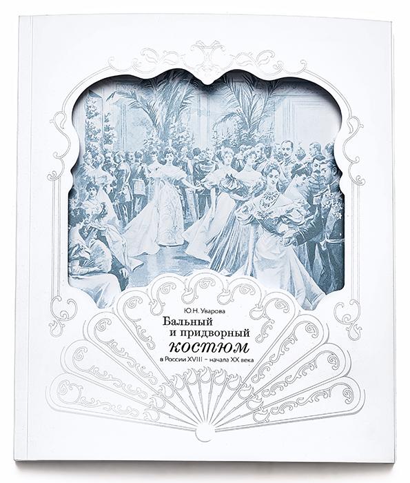 Бальный и придворный костюм в России XVIII – начала XX века