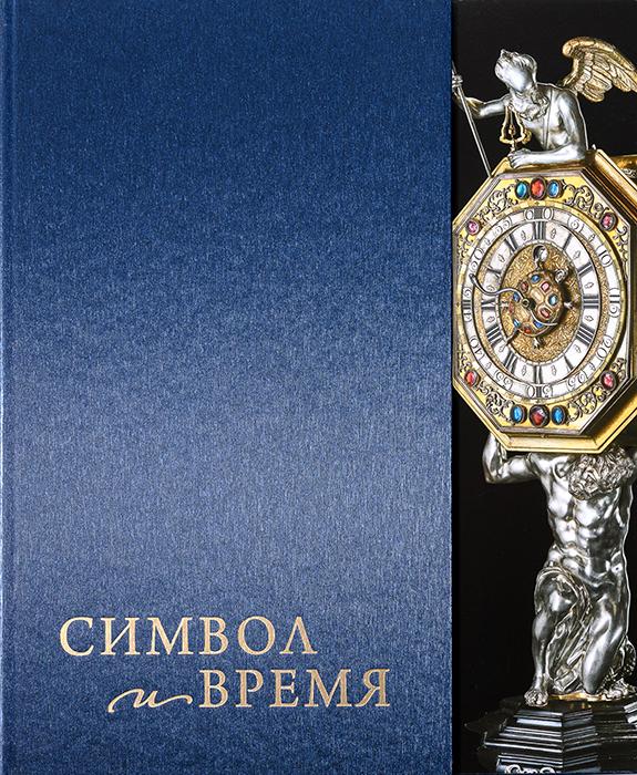 Западноевропейские часы XVI – начала XVIII века в собрании Музеев Московского Кремля. Символы и аллегории