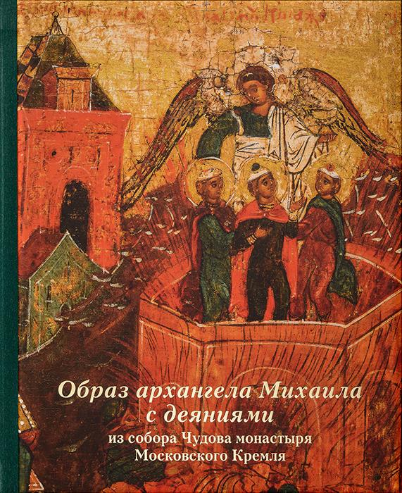 Образ архангела Михаила, с деяниями, из собора Чудова монастыря Московского Кремля