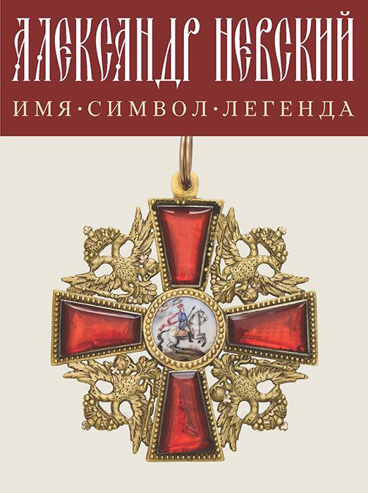 Александр Невский. Имя, символ, легенда