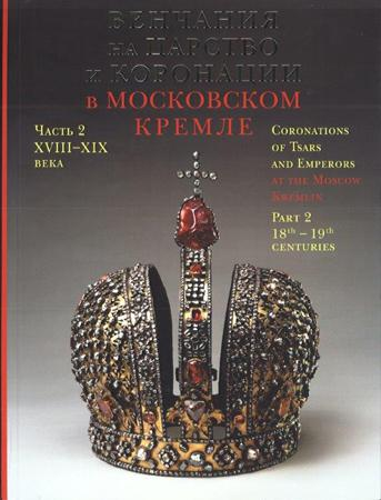Coronations of Tsars and Emperors at the Moscow Kremlin. Part II. The XVIIIth—XIXth centuries